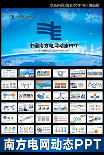 蓝色大气中国南方电网公司工作PPT