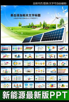 绿色环保科技能源环保风能太阳能PPT