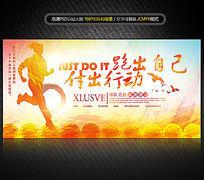 跑步运动健身锻炼展板设计