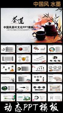 品位中国风水墨传统茶文化视频PPT