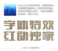破旧木头质感字体样式