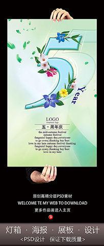 清新5周年庆海报设计