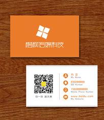 企业简约微信二维码名片