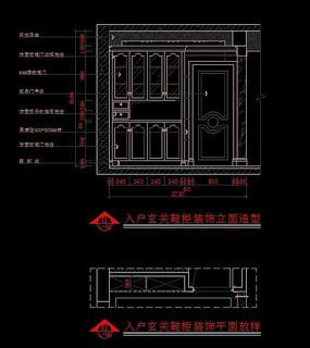 入户玄关鞋柜装饰设计图纸 CAD