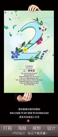 时尚2周年庆海报模板