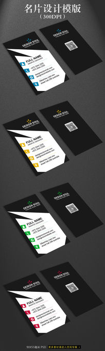 竖版黑白简约企业名片模板