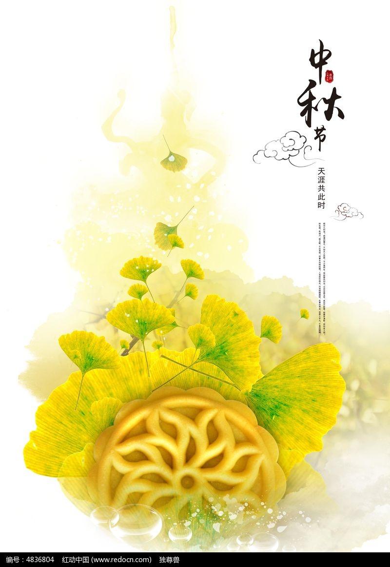 水彩古风中秋节宣传海报设计