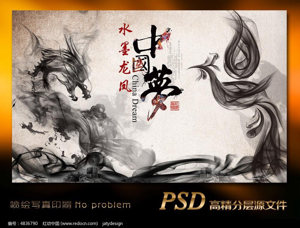 水墨龙凤中国梦海报设计