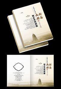 水墨中国风画册封面设计模板