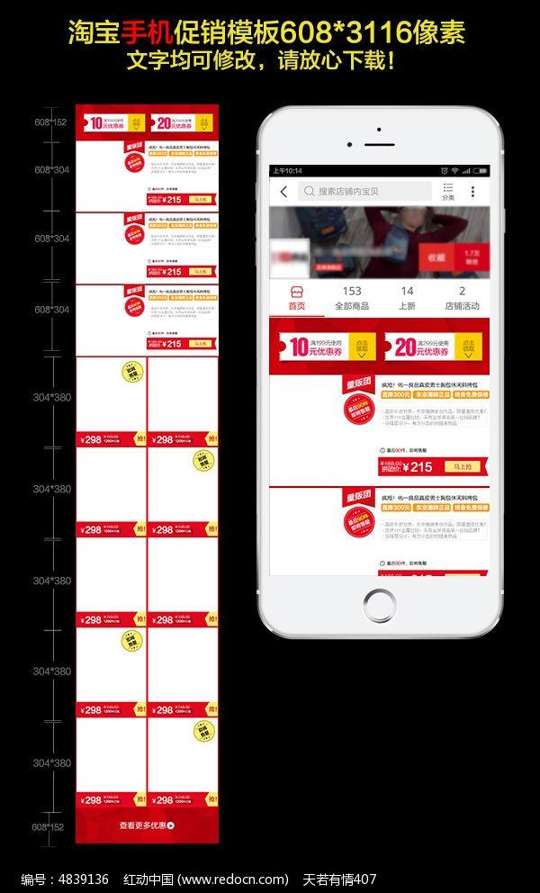 促销模板 手机海报 无线端装修 手机店招图片 手机店铺店招 手机淘宝