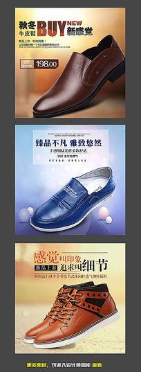 淘宝秋冬男鞋主图模板