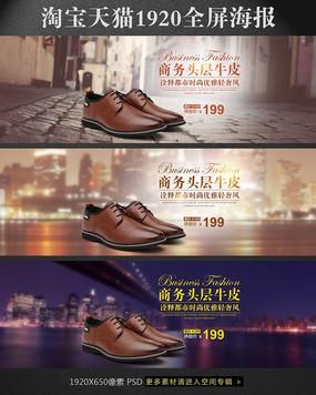 淘宝秋季冬季男士皮鞋男鞋海报装修设计