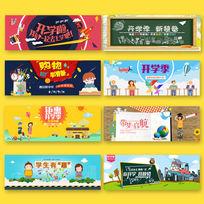 淘宝天猫开学季店铺活动促销海报