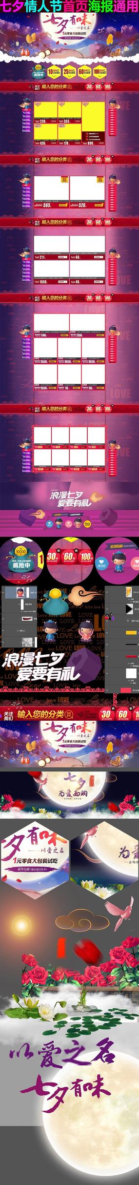 天猫七夕情人节通用首页设计 PSD