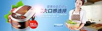 淘宝天猫数码家电厨具电饭锅海报