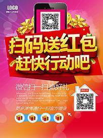 微信扫码送红包活动海报设计