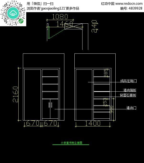 小卧室书柜立面图纸_CAD图纸图片素材