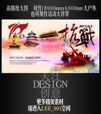 中国风精品抗战胜利70周年展板