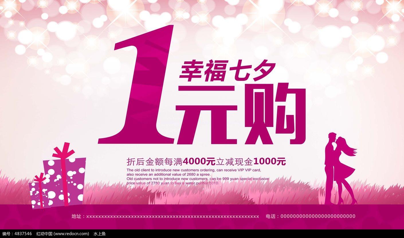 七夕节促销活动主题_七夕节活动主题_七夕活动主题名称 - 随意贴