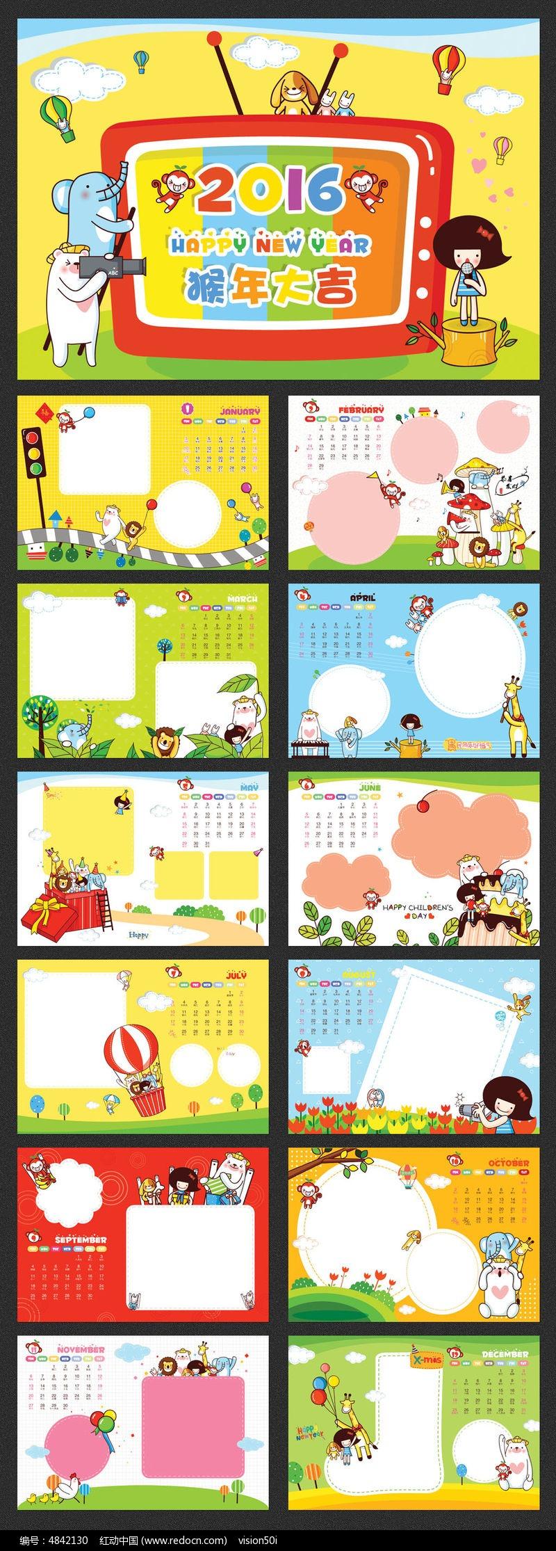 2016猴年儿童相册台历模板psd素材下载图片