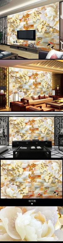 3D家和万事兴玉雕牡丹电视背景墙