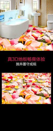 3D浪漫梦幻唯美花朵花瓣浴室地板砖装饰画