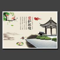 爱护环境文化建设展板设计
