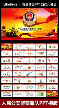彩色图表完整框架人民公安军警动态PPT模板
