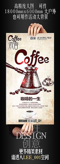 创意手绘咖啡馆宣传海报模版