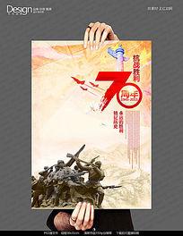 创意水彩抗战胜利70周年海报设计