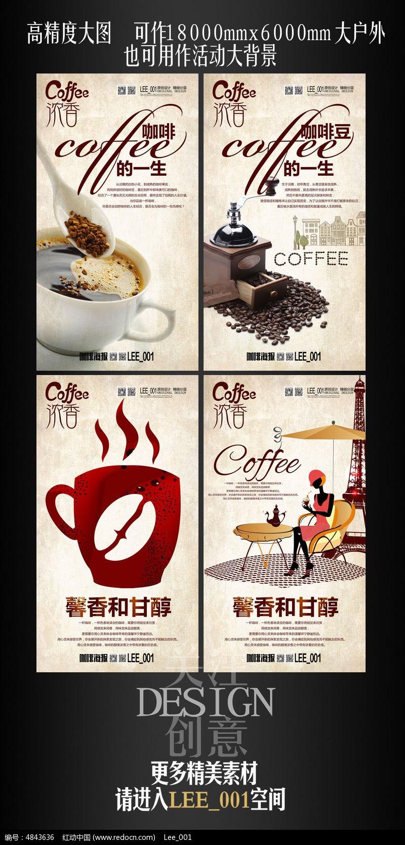 创意四张咖啡馆海报模版图片