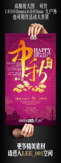 传统中秋节促销海报模版