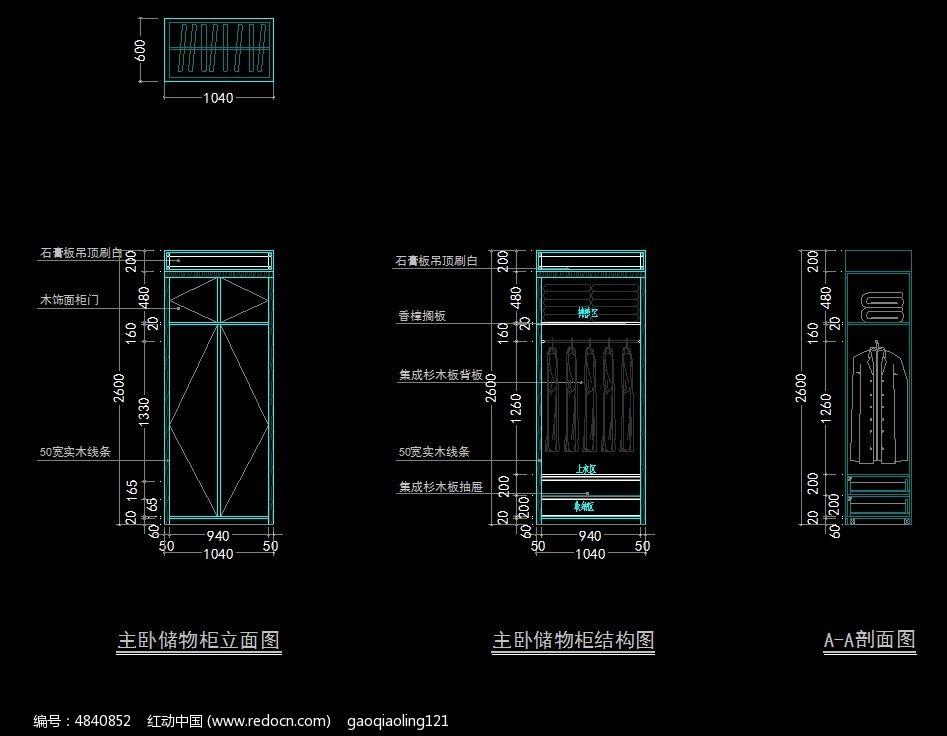 储物柜施工设计图纸CAD素材下载 室内装修设计图片