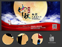 大气中秋节促销海报设计