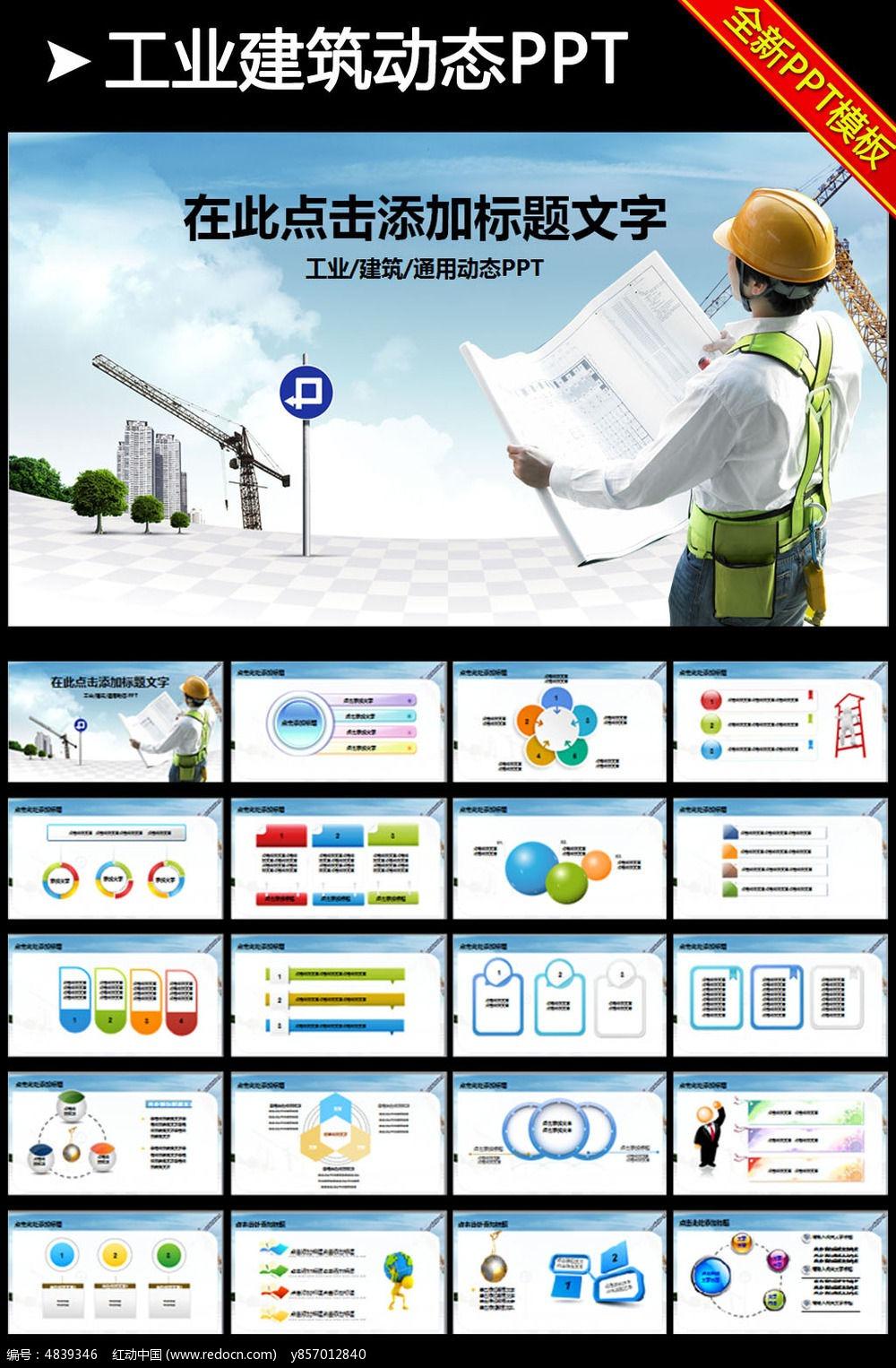 动态工业安全生产ppt模板