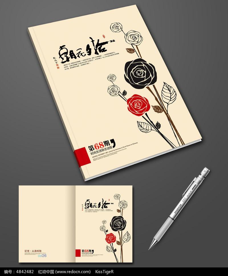 高档玫瑰花画册封面设计
