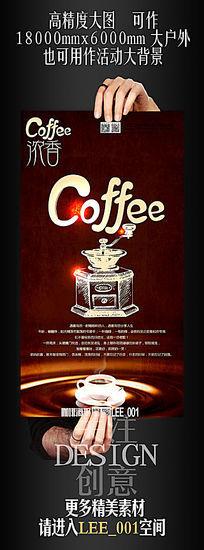 高端咖啡宣传海报模版