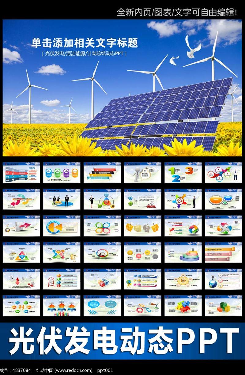 光伏发电太阳能科技能源光电ppt