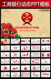 红色中国工商银行工行理财金融动态PPT
