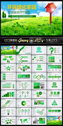 环保绿化报告PPT模板