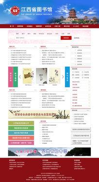 简单大气江西省图书网站设计模版 PSD