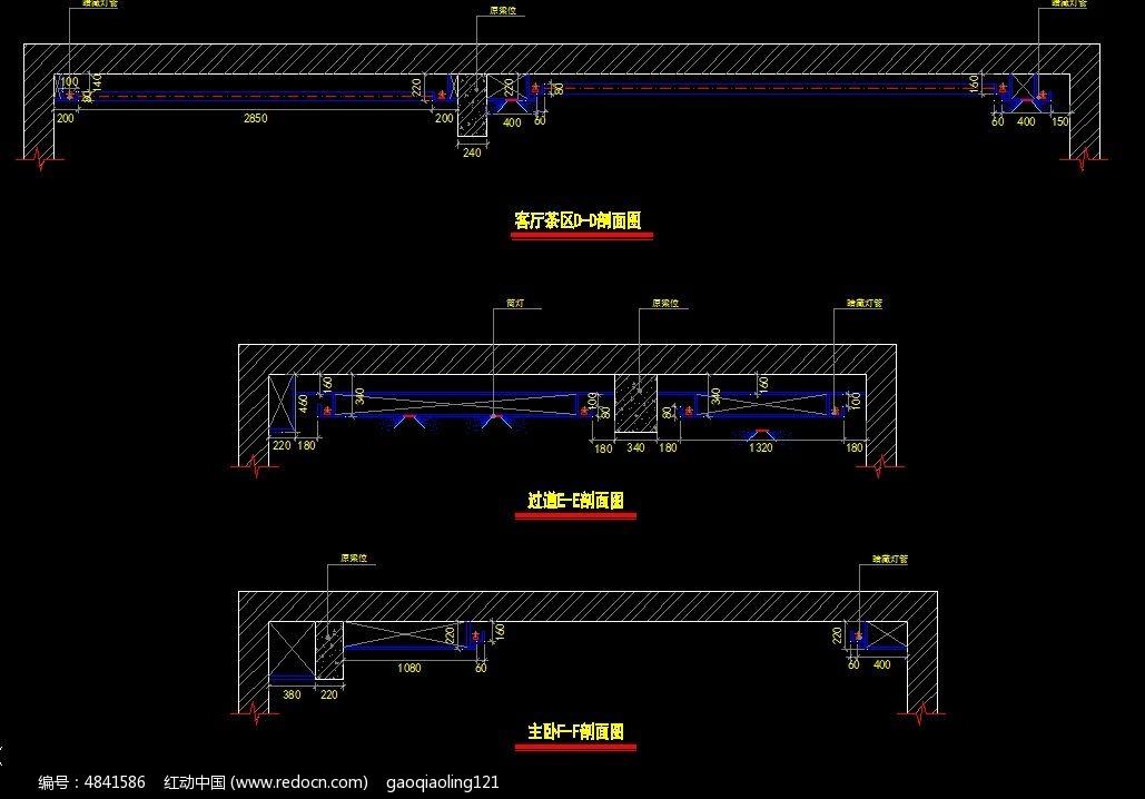 家装吊顶剖面图CAD素材下载 室内装修设计图片 编号4841586
