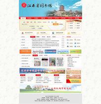 精美红色绚丽江西省图书馆网站