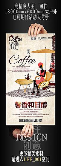 品味生活咖啡海报模版