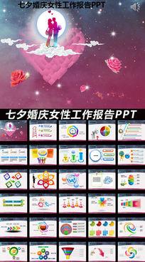 七夕婚庆女性工作报告动态PPT模板下载