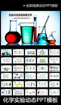 生物化学科学研究实验报告PPT模板