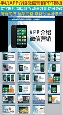 手机APP介绍微信营销PPT模板 pptx