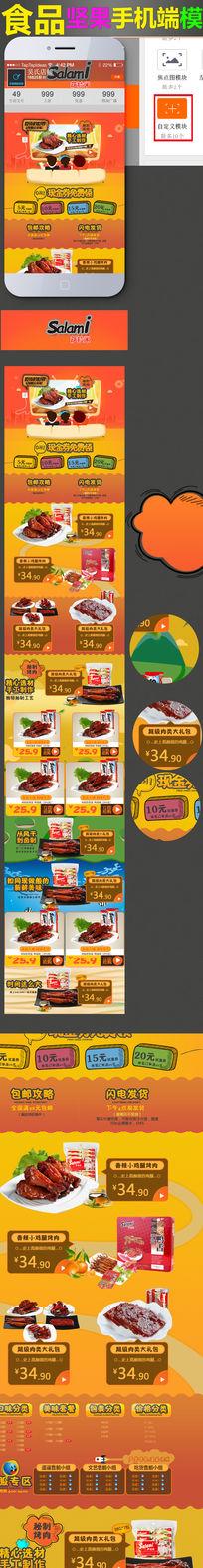 手机客户端食品中秋卡通装修首页 PSD