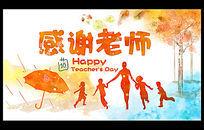 水彩感谢老师教师节海报设计
