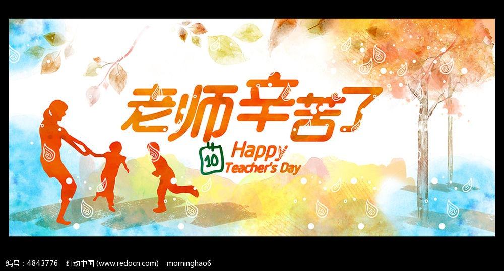 水彩老师辛苦了教师节海报设计图片